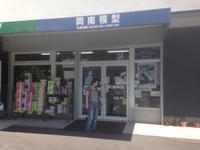 岡南模型さん(岡山市) 2014/08/16 22:44:48
