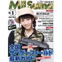本日ミリスマ発売! 2014/07/24 00:00:00