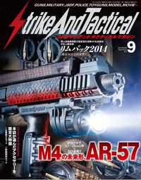 SATマガジン9月号発売 2014/07/27 22:27:28