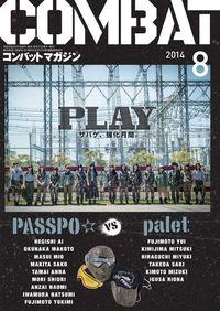本日発売コンバットマガジン 2014/06/27 09:23:00