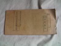日本軍 陸軍 小銃射撃手簿