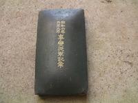 日本軍 従軍記章