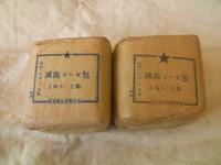 日本陸軍 滅菌ガーゼ包