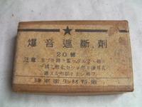 日本軍 陸軍 衛生材料 爆音遮断剤