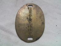 日本軍 陸軍 認識票