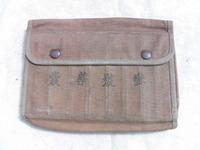 日本軍 陸軍 参号薬嚢