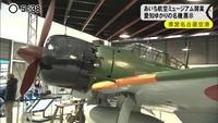名古屋にてゼロ戦展示