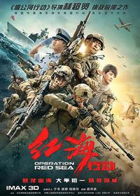 OPERATION RED SEA 「紅海行動」