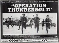 7 DAYS IN ENTEBBE エンテベ空港奇襲作戦の映画