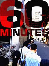60分限定!?超高速Vショー日記!