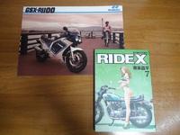 RIDEXとカタログたち Part 5