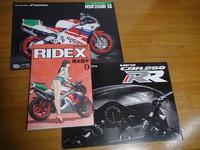 RIDEXとカタログたち Part 6