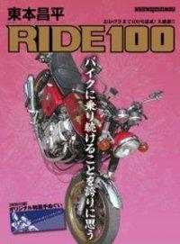 RIDEXとカタログたち Part 1